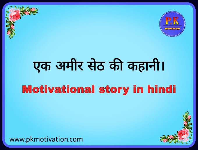 एक अमीर सेठ की कहानी। Story of rich men. Motivational story in hindi. Hindi kahani.