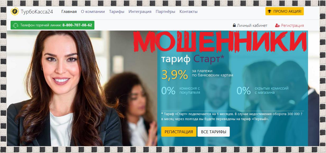 Turbokassa24.ru – Отзывы