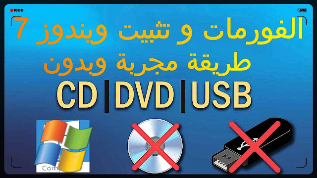 installing windows 7 without using dvd usb driver