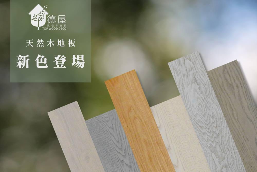 德屋產品|木地板新色登場