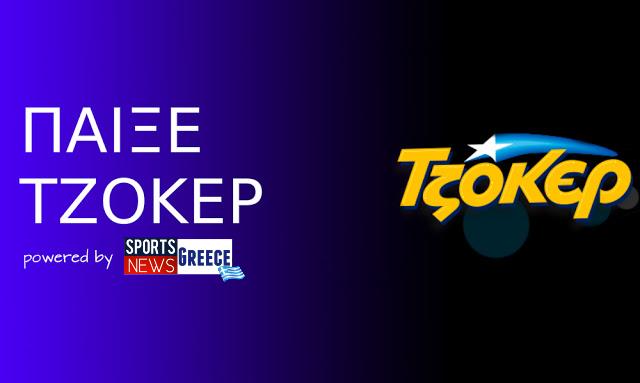 ΠΑΙΞΕ ΤΖΟΚΕΡ:Τέσσερα 5αρια κερδίζουν από 57.090 ευρώ- Δείτε τους τυχερούς αριθμούς
