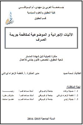 مذكرة ماستر: الآليات الإجرائية والموضوعية لمكافحة جريمة الصرف PDF