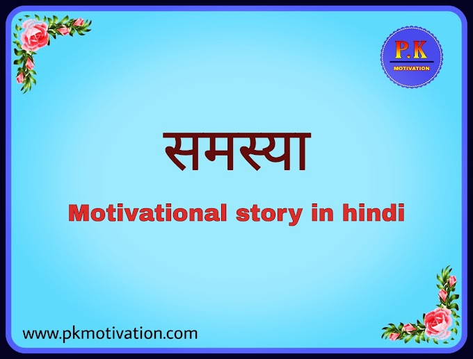 Motivation ki aag. Motivational story in hindi. Hindi kahani.