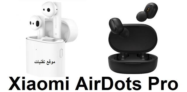 مواصفات وسعر سماعة شاومي المميزة Xiaomi AirDots Pro