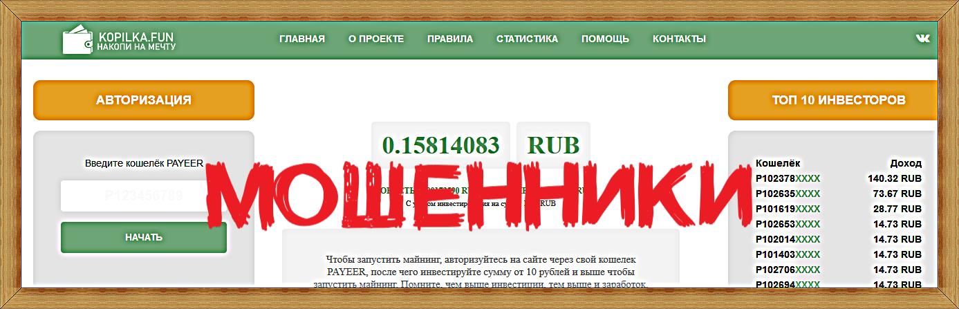 Мошеннический сайт kopilka.fun – Отзывы, развод, платит или лохотрон?