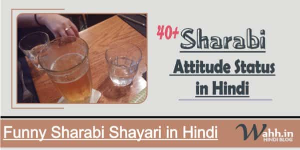 Sharabi-Attitude-Status-in-Hindi