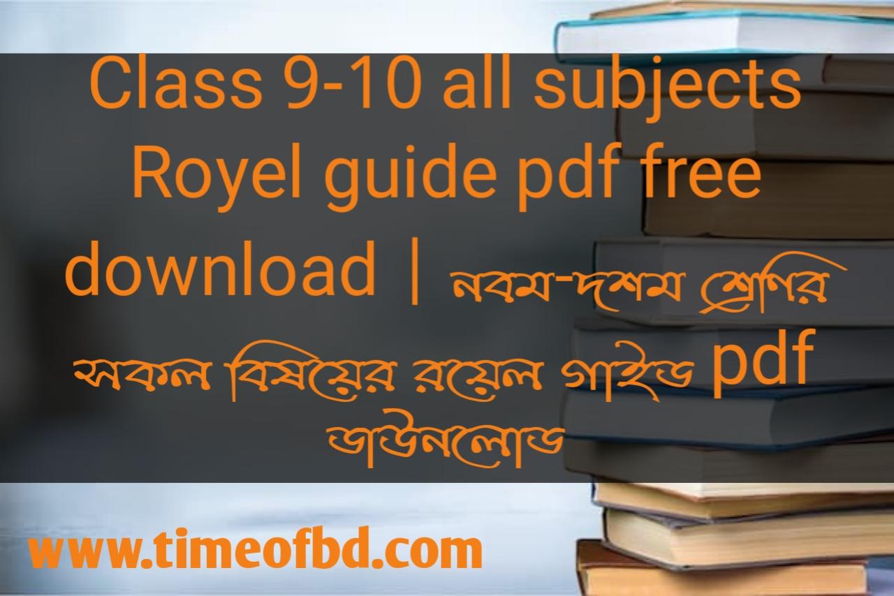 9-10 Royel guide 2021, class 9-10 Royel guide pdf, class 9-10 Royel guide book 2021, class 9-10 math solution Royel guide, Royel guide class 9-10, Royel guide for class 9-10, Royel guide for class 9-10 english, Royel guide for class 9-10 math, Royel guide for class 9-10 science, Royel guide for class 9-10 Bangladesh and global studies, Royel guide for class 9-10 islam shikkha, Royel guide for class 9-10 hindu dharma, Royel guide for class 9-10 ICT, Royel guide for class 9-10 home science, Royel guide for class 9-10 agriculture education, Royel guide for class 9-10 physical education, নবম-দশম শ্রেণীর বাংলা গাইড রয়েল ডাউনলোড, নবম-দশম শ্রেণীর বাংলা গাইড এর পিডিএফ, নবম-দশম শ্রেণির বাংলা রয়েল গাইড পিডিএফ ২০২১, নবম-দশম শ্রেণীর রয়েল গাইড ২০২১, নবম-দশম শ্রেণির ইংরেজি রয়েল গাইড, নবম-দশম শ্রেণীর গণিত রয়েল গাইড, নবম-দশম শ্রেণীর রয়েল গাইড বিজ্ঞান, নবম-দশম শ্রেণীর রয়েল গাইড বাংলাদেশ ও বিশ্বপরিচয়, নবম-দশম শ্রেণীর রয়েল গাইড ইসলাম শিক্ষা, নবম-দশম শ্রেণীর রয়েল গাইড হিন্দুধর্ম, নবম-দশম শ্রেণীর রয়েল গাইড গার্হস্থ্য বিজ্ঞান, নবম-দশম শ্রেণীর রয়েল গাইড কৃষি শিক্ষা, নবম-দশম শ্রেণীর রয়েল গাইড তথ্য যোগাযোগ প্রযুক্তি, নবম-দশম শ্রেণীর রয়েল গাইড শারীরিক শিক্ষা,