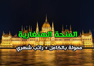 المنحة المجرية 2020 ممولة بالكامل