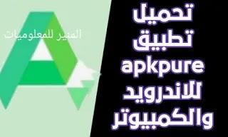 تحميل apkpure من ميديا فاير طريقة تحميل gmail apkpure اخر اصدار
