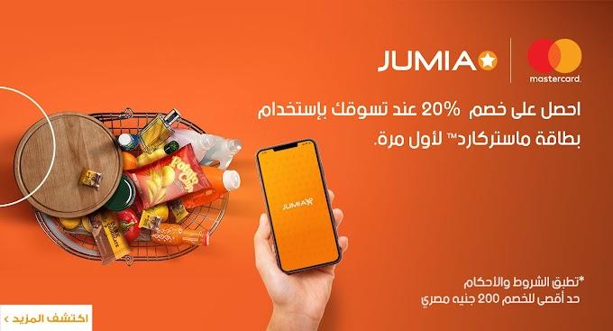 خصم جوميا مصر بقيمة 20% على كل الطلبات بتخفيض حتى 200 جنيه