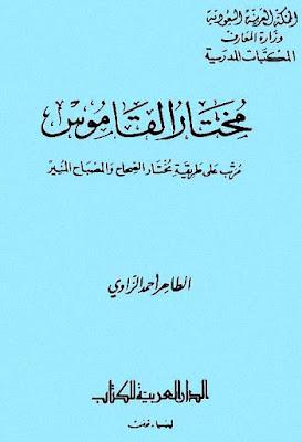 مختار القاموس مرتب على طريقة مختار الصحاح والمصباح المنير - الطاهر أحمد الزاوي , pdf
