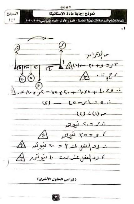 نموذج الإجابة الرسمى لامتحان الاستاتيكا للصف الثالث الثانوى الدور الأول2020