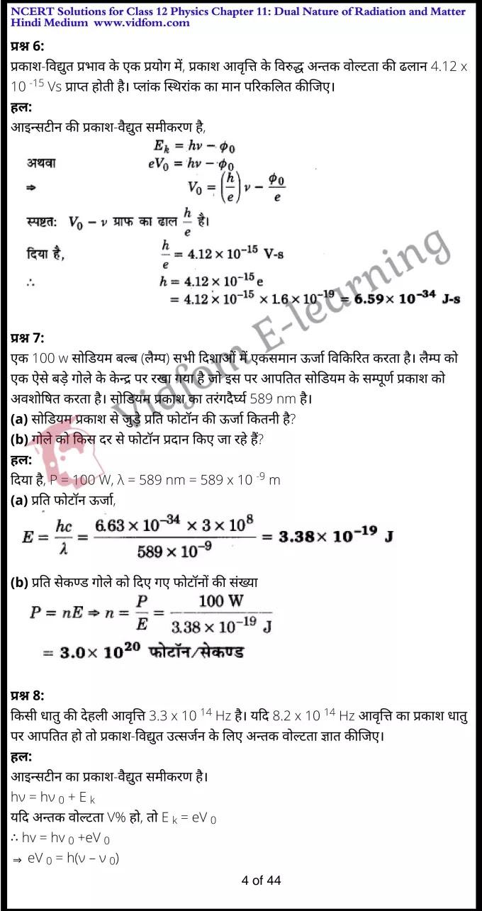 class 12 physics chapter 11 light hindi medium 4