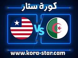 مشاهدة مباراة الجزائر وليبيريا بث مباشر يلا شوت اليوم 17-06-2021 في مباراة ودية