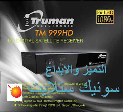 سوفت المصنع ترومان TM 999 HD