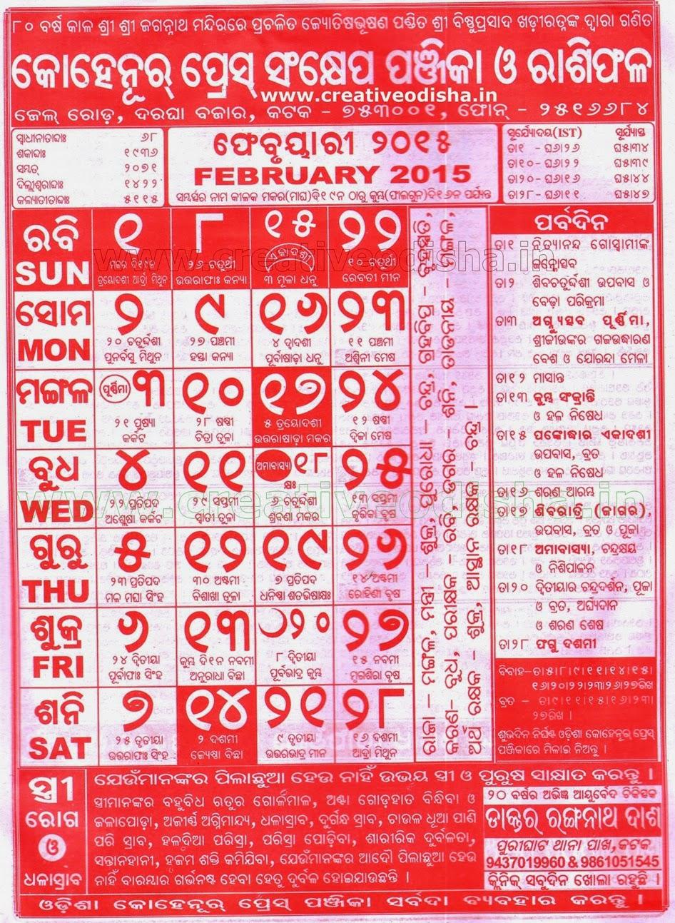 Kohinoor Calendar June : Odia kohinoor calendar download here best odisha