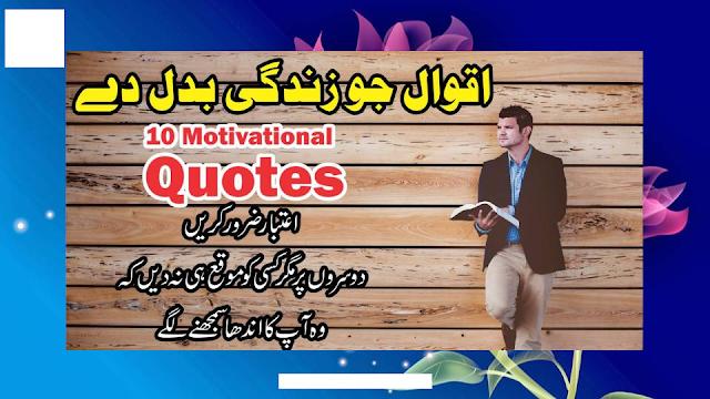 10 Motivational Quotes in Urdu Hindi