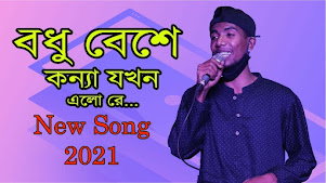 Bodhu Beshe Konna Jokhon Elo Re Lyrics (বধু বেশে) Fokir saheb   Momtaz