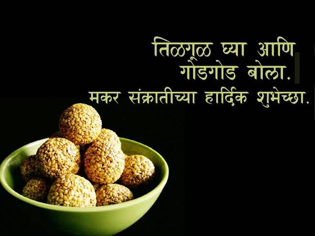 Makar Sankranti Wishes in Marathi with images