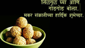 Marathi Makar Sankranti Messages with Images, 2020 Wishes