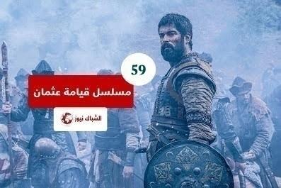 مسلسل قيامة عثمان الحلقة 59