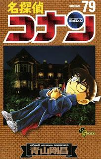 名探偵コナン コミック 第79巻 | 青山剛昌 Gosho Aoyama |  Detective Conan Volumes