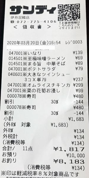 サンディ 伊丹昆陽店 2020/3/20 のレシート