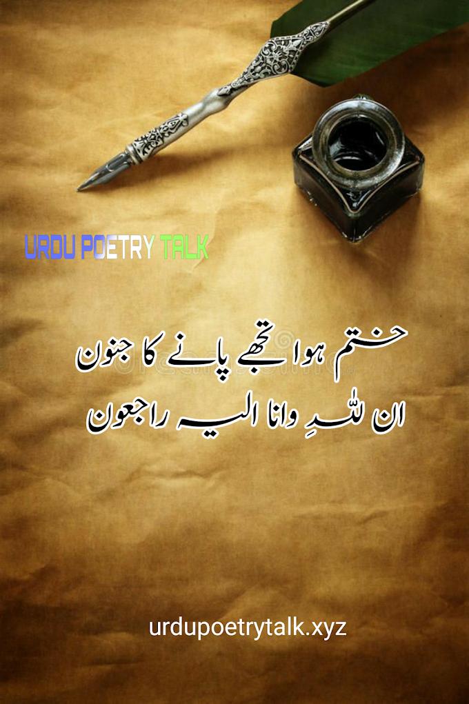khatam hua tujhe paane ka junoon poetry in urdu