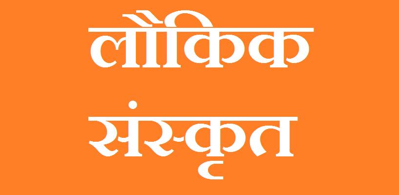 लौकिक संस्कृत