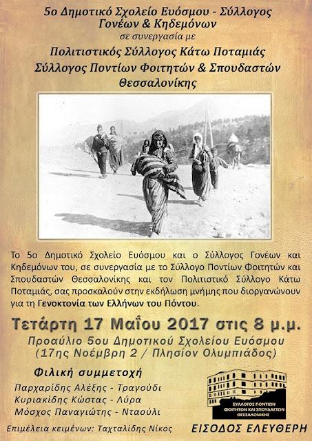 Μαθητές του Δημοτικού μιλούν και μαθαίνουν για τη Γενοκτονία των Ελλήνων του Πόντου