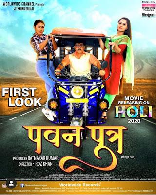 Pawan Putra Film First Look | Pawan Singh Pawan Putra | Pawan Putra Full Movie Download