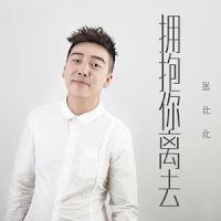 Zhang Bei Bei (张北北) - Ru Guo Ai Ni Zhu Ding Shi Wo Shou De Zui (如果爱你注定是我受的罪)