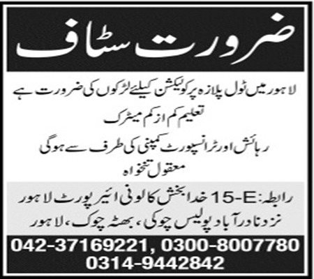 Toll Plaza Collection Boys Staff Jobs in Lahore