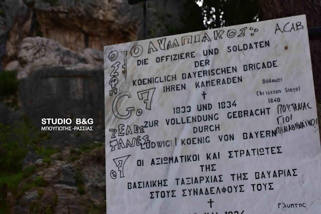 """Βανδάλισαν τον """"Κοιμώμενο Λέων των Βαυαρών"""" στο Ναύπλιο (βίντεο)"""