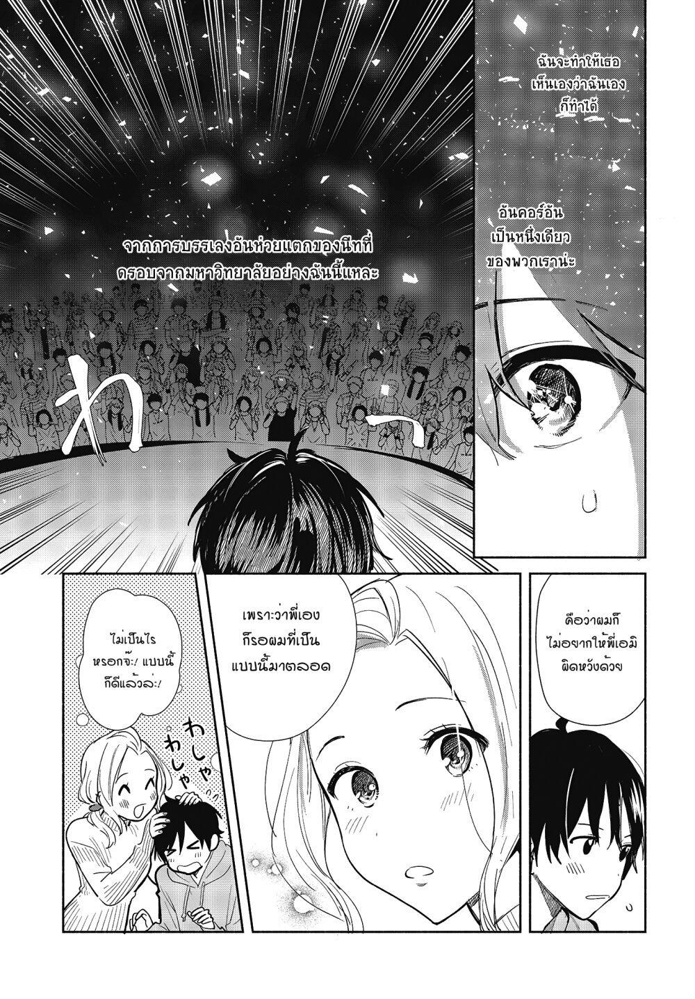 อ่านการ์ตูน Tell Me How to Forget About You ตอนที่ 6 หน้าที่ 3