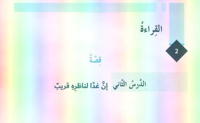 حل درس إن غدا لناظره قريب لغة عربية للصف السابع فصل ثانى 2020- موقع تعليم الامارات