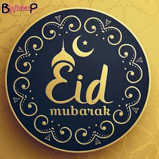 Eid Mubarak hd Images photos pictures Wallpaper