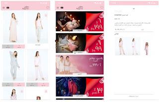 تطبيق نعومي Nayomi لشراء ملابس الزفاف والتجميل للاندرويد والايفون