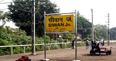 जिला सिवान रेलवे स्टेशन