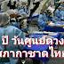ครบรอบ 56 ปี วันศูนย์ดวงตา สภากาชาดไทย 17 ส.ค. 64 ร่วมบริจาคดวงตาเพื่อผู้ป่วยกระจกตาพิการ