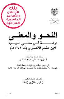 النحو والمعنى دراسة في مغني اللبيب لابن هشام الانصاري ت761هـ - رسالة ماجستير