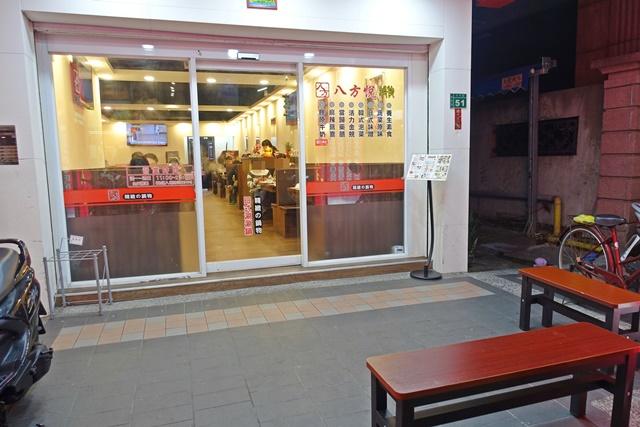八方悅鍋物(新莊中平店)~新莊葷素火鍋