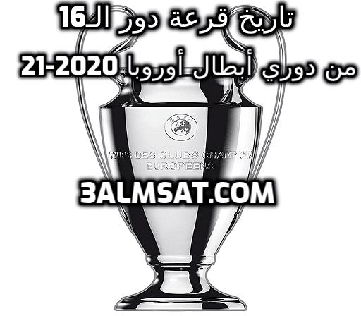 تاريخ قرعة دور الـ16 من دوري أبطال أوروبا 2020-21 والفرق المتأهلة