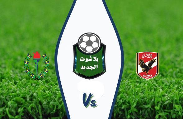 نتيجة مباراة الأهلي وسموحة اليوم الأربعاء 11-03-2020 اون سبورت الدوري المصري