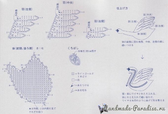 Лебеди амигуруми. Схемы вязания крючком (5)