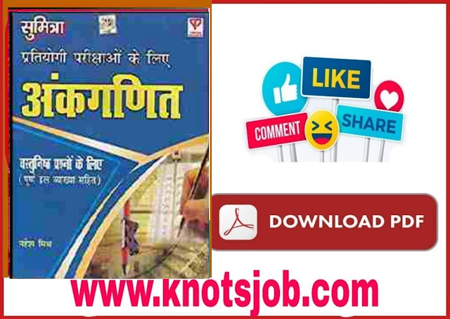 Arithmetic Objective Question Book For Competitive Exams Download In Hindi