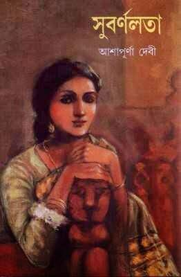 Urdu Novel Devi Pdf