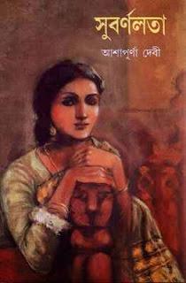 Subarnalata by Ashapurna Debi