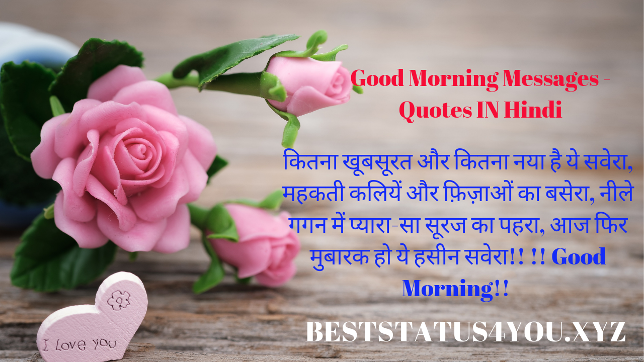Good Morning wishes Quotes messages sms