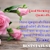 Good Morning Wishes in Hindi | Good Morning Quotes messages sms